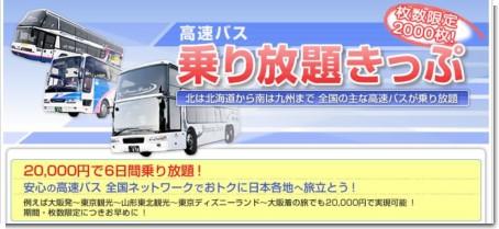 20080511_高速バス乗り放題キップ