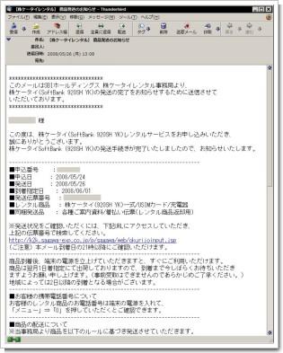 株ケータイレンタルサービス