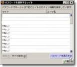Firefoxパスワード管理-3