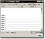 Firefoxパスワード管理-5